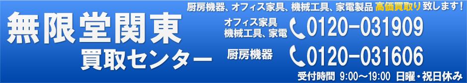 無限堂関東買取センター