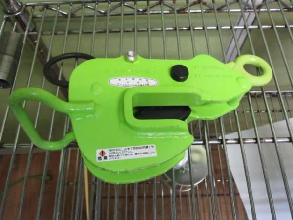 AMS 500kg 横浜にて、工具 イーグルクランプ 横吊りクランプを買取いたしました。