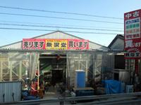 06 mejirusi 店舗紹介