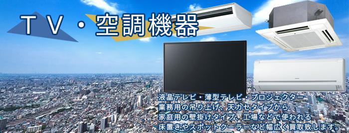 TV、エアコン、各種空調機器の高価買取を行っております