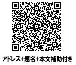 qr2 無料査定ページ