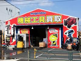 東京・横浜・神奈川の電動工具・オーディオ・厨房機器の買取は無限堂